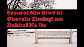 Sasural Mia Biwi ki Gharelu Zindagi me Dakhal Na De - Mufti Tariq Masood