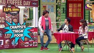 Chappu's Version Of 'THIGH' Food - The Kapil Sharma Show