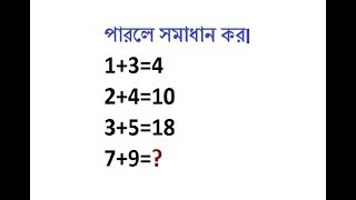 Can you solve this problem?(মানসিক দক্ষতা )
