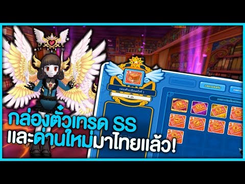 Xxx Mp4 กล่องตั๋วเทรด SS เเละด่านเลขเสี่ยงตาย เข้าไทยเเล้ว TalesRunner Thailand 3gp Sex