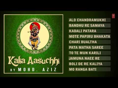 Xxx Mp4 Kalia Aasuchhi Lord Jagannath Bhajan Oriya By Mohd Aziz Full Audio Song Juke Box 3gp Sex