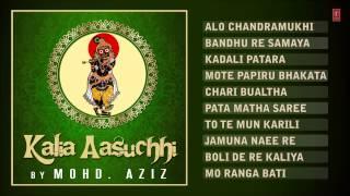 Kalia Aasuchhi Lord Jagannath Bhajan Oriya By Mohd  Aziz Full Audio Song Juke Box