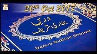 Dars-e-Bukhari - Topic - Janaze Ke Sath Jana - Part 2 - ARY Qtv