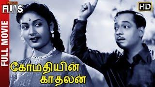 Gomathiyin Kathalan Tamil Full Movie HD | Savitri | TR Ramachandran | KA Thangavelu | Indian Films