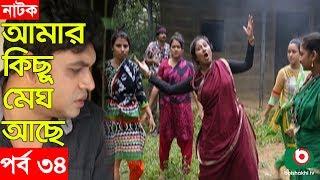 Bangla Natok   Amar Kisu Megh Ase   EP-34   Serial Drama   Mosharraf Karim, Monira Mithu