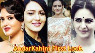 Andar Kahini | অন্দরকাহিনী | Priyanka Sarkar | Saayoni Ghosh | Bengali Film Andarkahini First Look