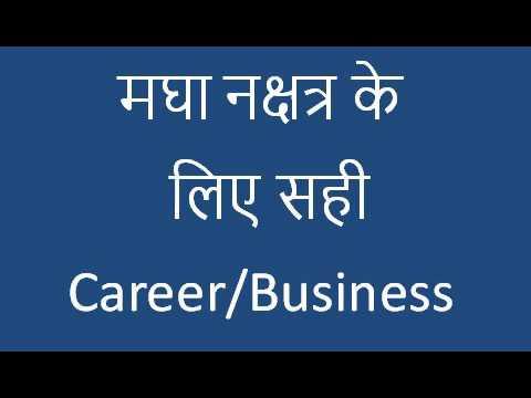Xxx Mp4 मघा नक्षत्र I Magha Nakshatras Suitable Career I Magha Nakshatras Suitable Business 3gp Sex