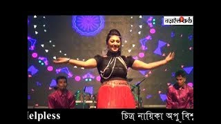 Apu Biswas Dance Perform at  hd High Quality 2019