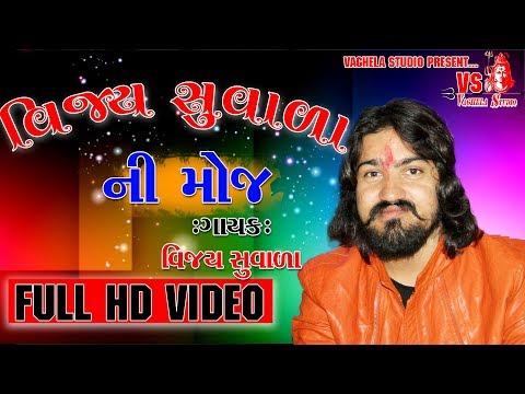 Xxx Mp4 2018 Vijay Suvada Hd Live Program Latest Gujarati Song Vaghela Studio 3gp Sex