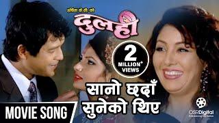 "Nepali Movie ""Dulahi"" Tittle Song    Rajesh Hamal, Karishma Manandhar, Sumina Ghimire    Nepali Song"