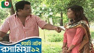 Bangla Funny Natok | Rosha Mia | EP 12 | ATM Shamsuzzaman, Chanchal Chowdhury, Saju Khadem