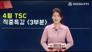[파고다 TSC] 18년도 4월 TSC대비 적중특강 장민영