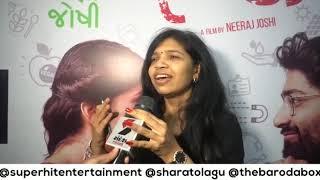Sharato Lagu | Review 3 | Superhit Entertainment
