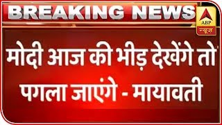 Mayawati Blasts BJP, Cong At Joint Rally Of SP-BSP-RLD In UP   ABP News