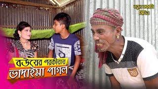 বউয়ের পরকীয়ায় ভাদাইমা পাগল   Tarchera Vadaima   বউয়ের লুচ্চামী   Matha Nosto   Bangla Natok 2018