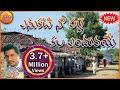 Enukati Na Palle Kala Enduvaye | New Telangana Songs | Janapada Songs Telugu | Telugu Folk Song