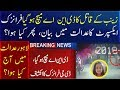 What Happened Today In Lahore High Court Over Zainab Case mp3