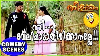 ഇതെന്തിനാണെന്ന് അറിയുമോ ??? | Dileep Kavya Comedy |  Thilakkam Comedy Scenes | Malayalam Comedy [HD]