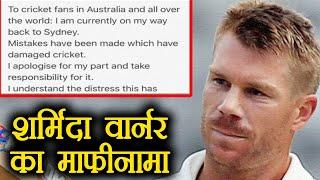 David Warner emotional apologises to cricket fans after Ball-Tampering Scandal   वनइंडिया हिंदी
