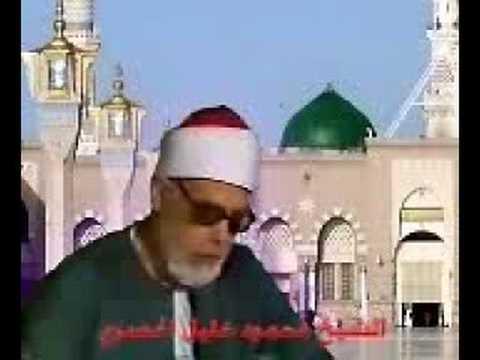 Surah Al Mulk (Part 1) Shaikh Mahmood Khalil Al Husery