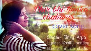 Mai Fir Bhi Tummko Chahungi cover song  Rinky Arya