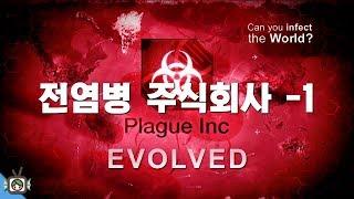 [PD대정령 전략시뮬] 170528 전염병 주식회사 (Plague Inc: Evolved) -1