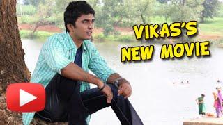 Vikas Patill in Tujhya Vin Mar Javaan - Upcoming Marathi Movie - Prarthana Behere