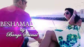 Beshamal | বেসামাল | Promo | Bango Shimul | Bangla New Song 2017