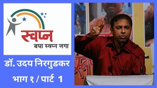 Dr Uday Nirgudkar (Part 1), Program - Swapna Bagha Swapn Jaga