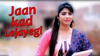 Jaan Kad Ke || Masoom Sharma,Sonika Singh, Nittu Siwach | Latest Haryanvi Song 2017  | Sonotek Music