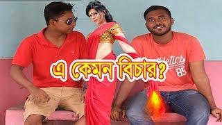 Letest Bangla Funny Video | এ কেমন বিচার? | A Kemon Bicher | AR Media TV