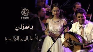 بلقيس - ياهزلي من الأْحتفال الفنى بدار اللأوبرا المصرية | 2016