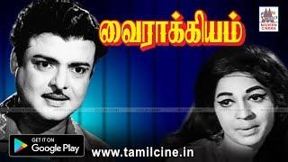 Vairakiyam Full Movie | Gemini  ganesan | வைராக்யம்