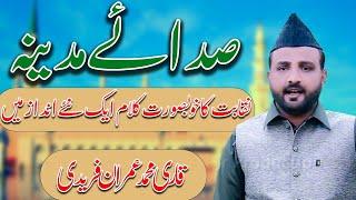 Har Saans se aati hai Sadaye Madina `by Muhammad Imran Faridy New Album2017