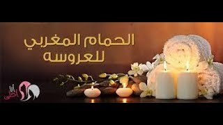 لكل عروسه بديل الحمام المغربى بمكونات طبيعية فى المنزل بطريقة سهلة جدااا