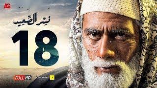 مسلسل نسر الصعيد الحلقة 18 الثامنة عشر HD | بطولة محمد رمضان -  Episode 18  Nesr El Sa3ed