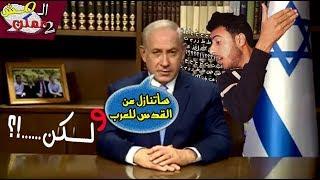 المش ممكن - تنازل نتنياهو عن القدس للعرب ولكن ...؟!