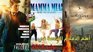أهم الأفلام القادمة في شهر يوليو 2018