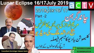 Chand Grahan 16 July 2019   Part 2   Vedic Astrology   Saleem Sami Astrology