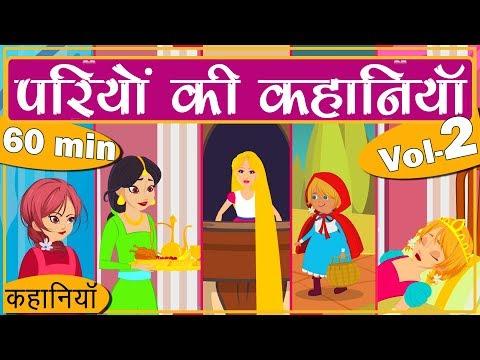 Xxx Mp4 परियों की कहानियां Hindi Kahaniya PRINCESS STORIES IN HINDI 3gp Sex