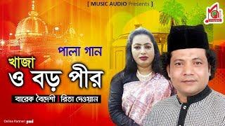 Barek Boideshi, Rita Dewan - Khaja O Boro Pir | খাজা ও বড় পীর | Pala Gaan | Music Audio