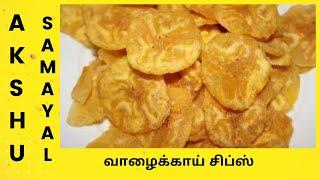 வாழைக்காய் சிப்ஸ் - தமிழ் / Banana Chips - Tamil