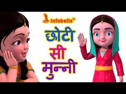 Xxx Mp4 छोटी सी मुन्नी Hindi Rhymes For Children 3gp Sex