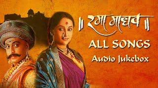 Rama Madhav All Songs - Audio Jukebox - Mrunal Kulkarni, Sonalee Kulkarni - Upcoming Marathi Movie
