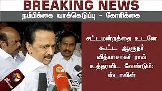 நம்பிக்கை வாக்கெடுப்புக்கு ஆளுநர் உத்தரவிட வேண்டும் - ஸ்டாலின் | MK Stalin, AIADMK