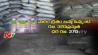 Cement prices hiked Steeply in AP & Telangana | NTV