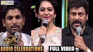 Sarainodu Audio Celebrations || Full Video || Allu Arjun, Rakul Preet Singh, Chiranjeevi
