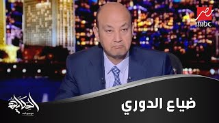 عمرو أديب ينعي ضياع الدوري من الزمالك