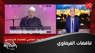 عمرو أديب يكشف تناقضات القرضاوي مع الرؤساء العرب وإشادته بالرئيس التركي