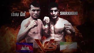 ទេស ជីវ៉ា Vs អ៊ីរ៉ង់, Tes Ghyva, Cambodia Vs Shirkhani, Iran, Khmer Boxing 20 october 2018